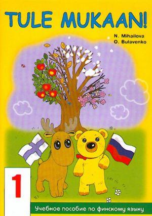 Tule mukaan: uchebnoe posobie po finskomu jazyku v 2 chastjakh.