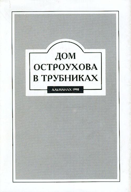 Дом Остроухова в Трубниках.
