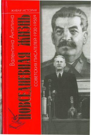 Povsednevnaja zhizn sovetskikh pisatelej 1930-1950 gody.