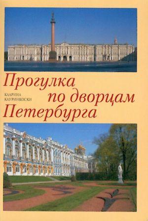 Progulka po dvortsam Peterburga. Pietarin palatsit -kirjan venäjänkielinen versio.