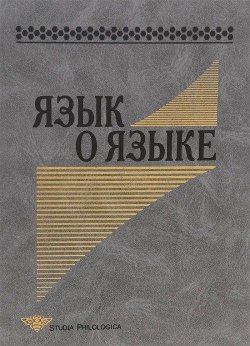 Jazyk o jazyke. Sb. Statej.