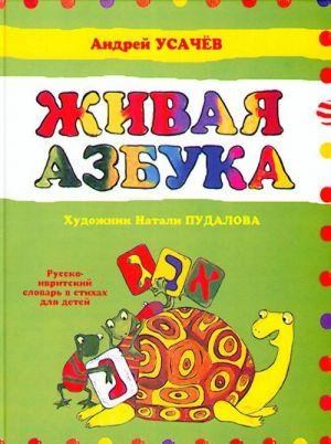 Zhivaja azbuka. Russko-ivritskij slovar v stikhakh dlja detej.