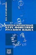 Korrektirovochnyj kurs fonetiki russkogo jazyka. (uchebnik i CD/MP3)