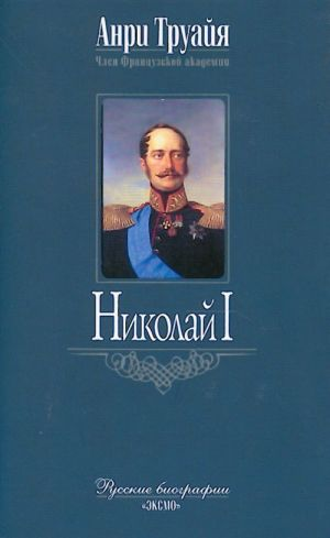 Nikolaj I.