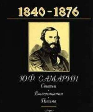 1840-1876: Ju. F. Samarin. Stati. Vospominanija. Pisma.