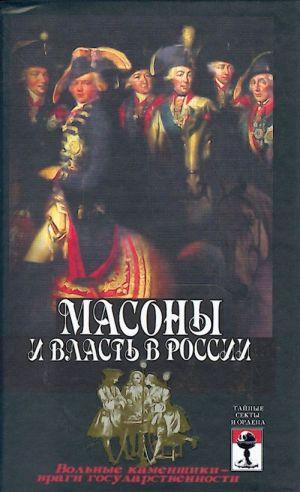 Masony i vlast v Rossii.