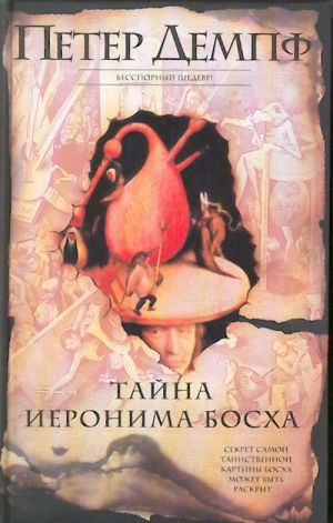 Tajna Ieronima Boskha (Das Geheimnis des Hieronymus Bosch).