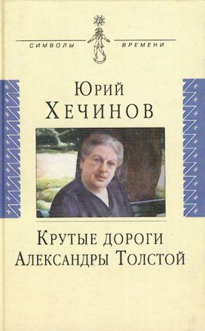 Krutye dorogi Aleksandry Tolstoj.