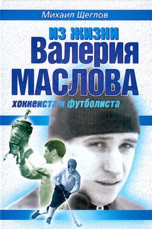 Iz zhizni Valerija Maslova, khokkeista i futbolista.