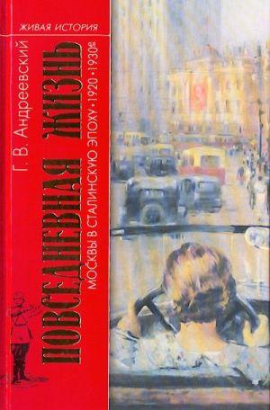 Povsednevnaja zhizn Moskvy v stalinskuju epokhu (1920-1930-e gody)