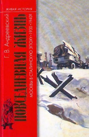 Povsednevnaja zhizn Moskvy v stalinskuju epokhu (1930-1940-e gody)