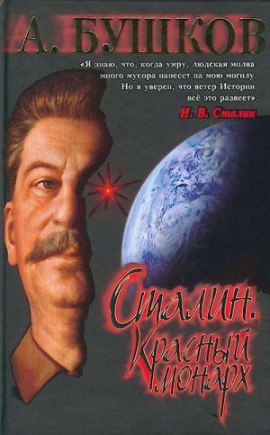 Сталин. Красный монарх. Хроники великого и ужасного времени