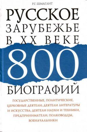 Russkoe zarubezhe v XX veke. 800 biografij