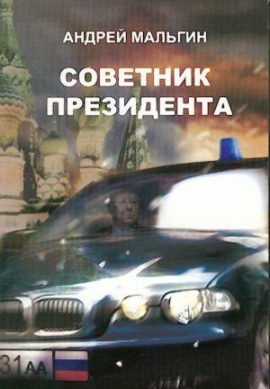 Sovetnik prezidenta.