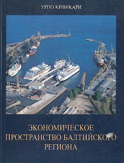 Ekonomicheskoe prostranstvo Baltijskogo regiona.