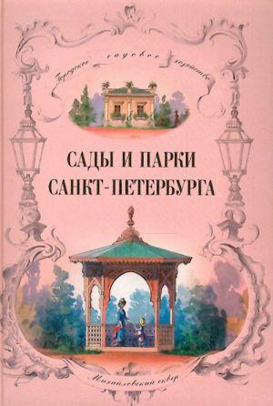 Сады и парки Санкт-Петербурга. XIX - начало XX века (городское садовое хозяйство)