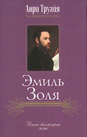 Emil Zolja. Emile Zola.