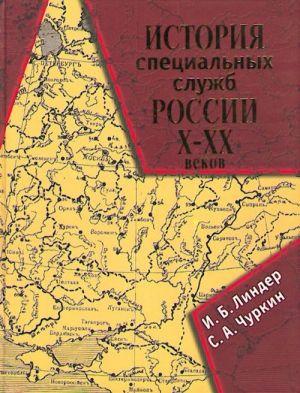 Istorija spetsialnykh sluzhb Rossii X-XX vekov.