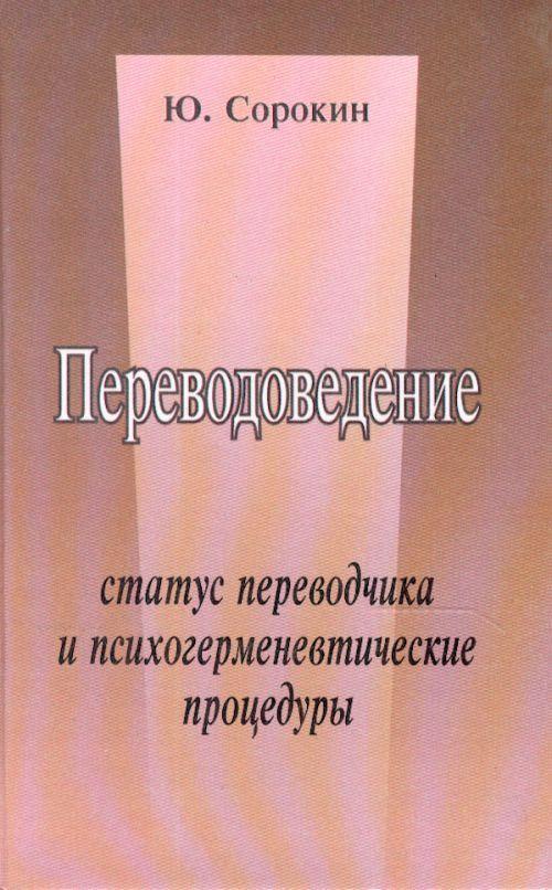 Perevodovedenie: status perevodchika i psikhogermenevticheskie protsedury.
