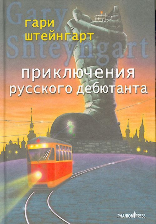 Приключения русского дебютанта