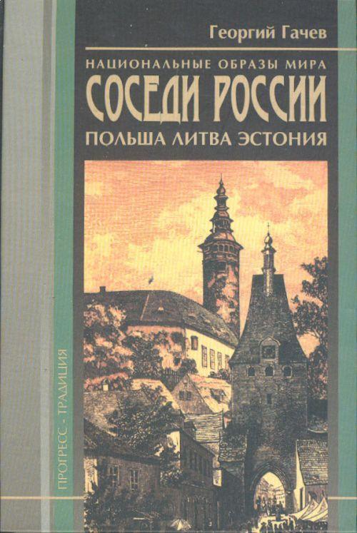 Natsionalnye obraztsy mira. Sosedi Rossii Polsha, Litva, Estonija.