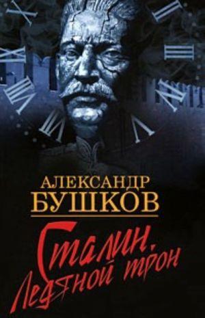 Stalin. Ledjanoj tron.