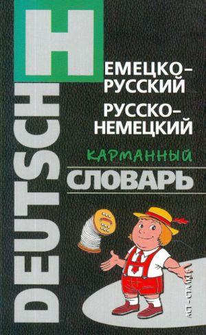 Deutsch-Russisch und Russisch-Deutsch kurze Wörterbuch