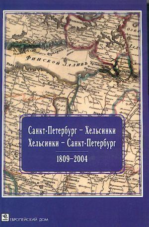 Sankt-Peterburg - Helsinki. Helsinki - Sankt-Peterburg. 1809-2004