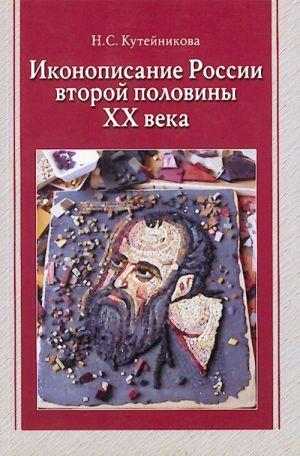 Ikonopisanie Rossii vtoroj poloviny XX veka.