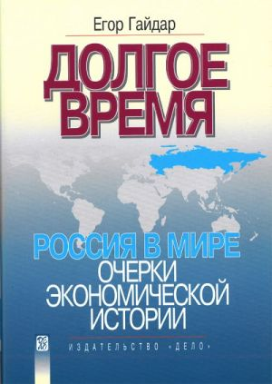 Dolgoe vremja. Rossija v mire: ocherki ekonomicheskoj istorii.