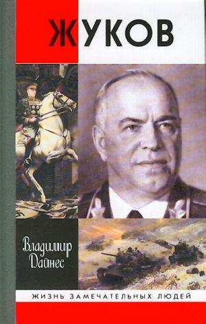 Zhukov.