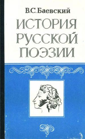 История русской поэзии: 1730-1980 гг. Компендиум.