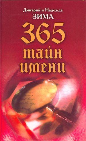 365 tajn imeni.
