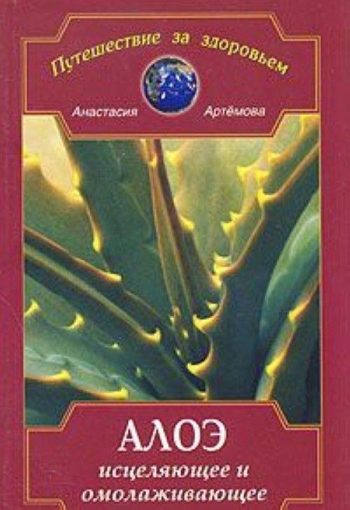 Aloe istseljajuschee i omolazhivajuschee