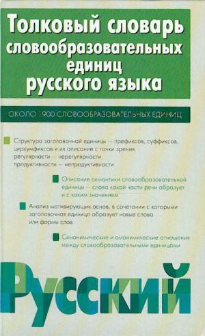 Tolkovyj slovar slovoobrazovatelnykh edinits russkogo jazyka.