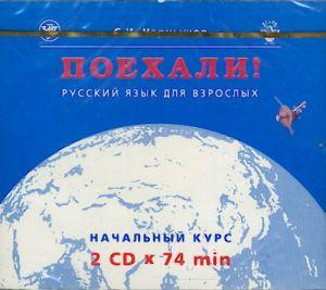 Поехали! 1. CD.комплект из двух дисков. Русский язык для взрослых. Начальный курс. (учебник заказывается отдельно). Для старого тиража