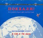 Poekhali! 1. CD set of two CD's Russkij jazyk dlja vzroslykh. Nachalnyj kurs . (text book can be ordered separately). For old textbook edition