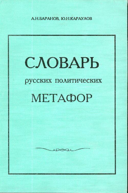 Словарь русских политических метафор.