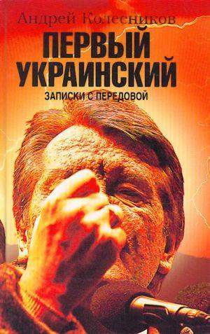 Pervyj ukrainskij. Zapiski s peredovoj.