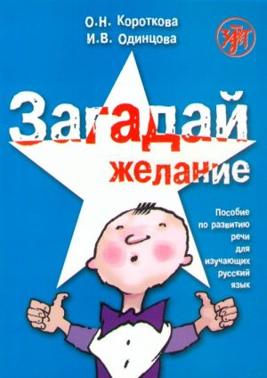 Zagadaj zhelanie. Posobie po razvitiju rechi dlja izuchajuschikh russkij jazyk. The set consists of book and CD