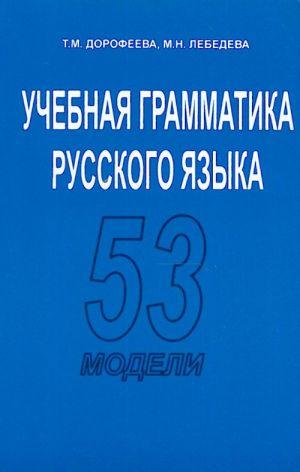 Uchebnaja grammatika russkogo jazyka. 53 modeli.