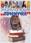 """Bolshaja entsiklopedija """"pochemuchek""""."""