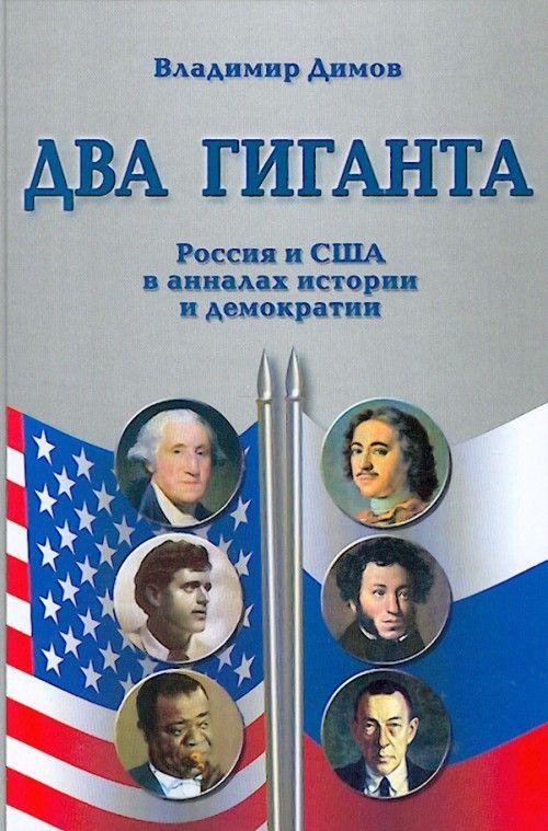 Два гиганта. Россия и США в анналах истории и демократии.