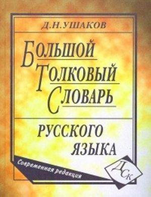 Большой толковый словарь современного русского языка.