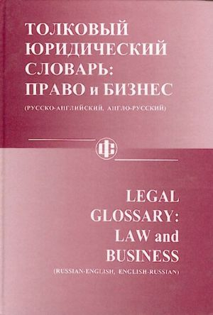 Legal Glossary: Law and Business (Russian-English, English-Russian)
