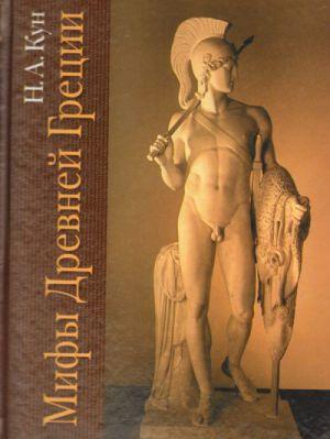 Mify drevnej Gretsii. Myths of ancient Greece.