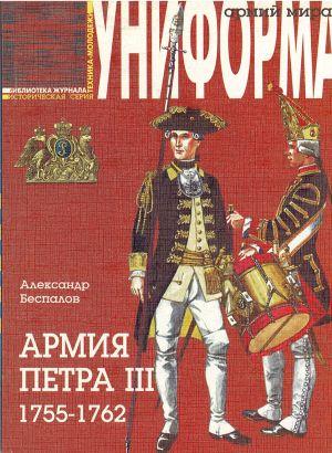 Armija Petra III. 1755-1762