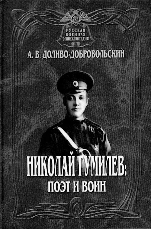 Semja Gumilevykh, kniga 1. Nikolaj Gumilev: poet i voin.
