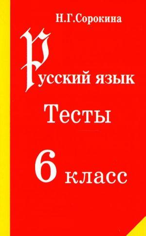 Russkij jazyk. Testy. 6 klass.