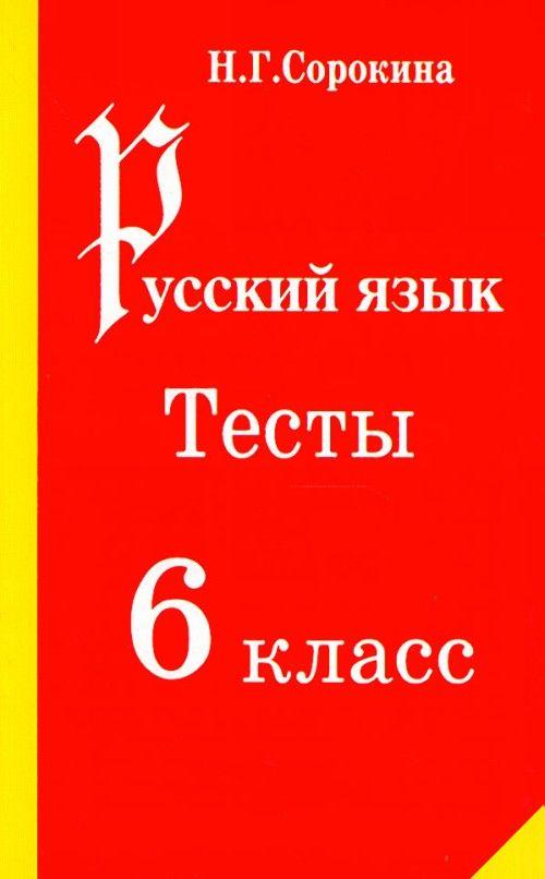 Русский язык. Тесты. 6 класс.